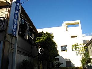 中山学園高等学校 - Wikipedia