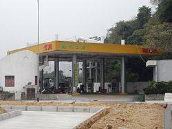 Nam Kwong Filling Station.JPG