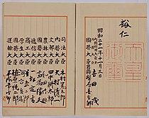 Nihon Kenpo02.jpg