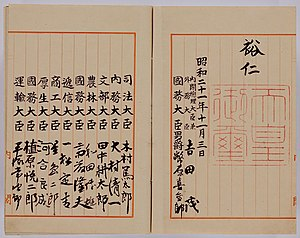 Constitution of Japan - The Imperial Signature (upper right) and Seal