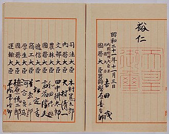 Shigeru Yoshida - Yoshida Shigeru signed the Constitution of Japan as Prime Minister.