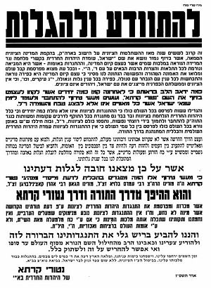 "Pashkevil -  A pashkevil publicizing Neturei Karta's condemnation of those who associate with the ""enemies of the Jewish people."" It was posted in response to the attendance of some of its members at an Iranian convened conference dedicated to Holocaust denial."
