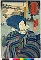 No. 29 Iga tabako nyu 伊賀煙草入 (Imported Cigarettes at Iga) (BM 2008,3037.02124).jpg