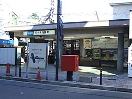 OER Yoyogi-Hachiman station South.jpg
