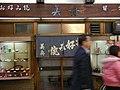 Okonomiyaki restaurant by jetalone in Komatsubara-cho, Osaka.jpg