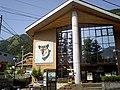Okutama Visitor Center 2010.jpg