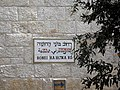 Old Jerusalem Bonei HaHoma road sign no Arabs no attacks stickers.JPG