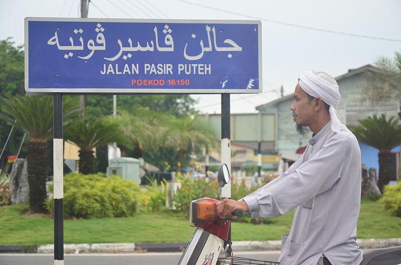 Citaten Rumi Dan Jawi : File papan tanda nama jalan dalam tulisan jawi dan rumi