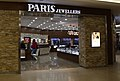 Paris Jewellers Storefront West Edmonton Mall Nov 2010.jpg