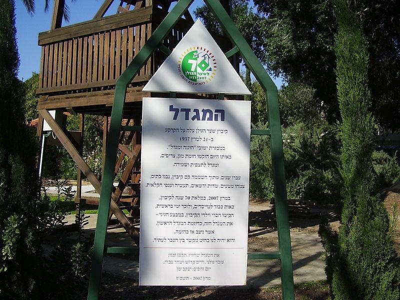 המגדל בקיבוץ שער הגולן