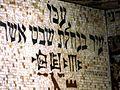 PikiWiki Israel 29367 Religion in Israel.JPG