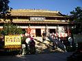 Po Lin Monastery 寶蓮禪寺 (5391756405).jpg