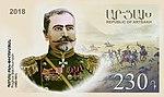 Poghos Bek-Pirumyan 2018 stamp of Artsakh.jpg