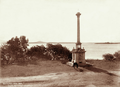 Queensland State Archives 2232 Cooks monument looking across water Cooktown 1897.png
