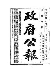ROC1917-07-01--07-31政府公报528--553.pdf