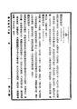 ROC1929-10-12國民政府公報292.pdf