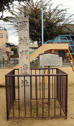Rajōmon - Another view of the Rashōmon, with a playground in the background