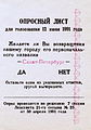 Referendum1991 bulletin.jpg