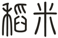 Rice-ChineseCharacter.png