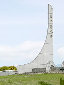 Ruisui Tropic of Cancer Marker 20100204.jpg
