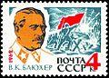 Rus Stamp-Bluher VK.jpg