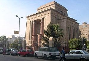 Beit El-Umma - Image: Saad Zaghloul Cemetery & Museum Bayt al Umma Munira Cairo 2
