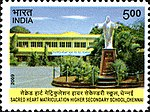 Sacred Heart Matric Higher Secondary School 2009 stamp of India.jpg