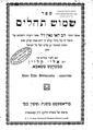 Sefer Shimush Tehillim.pdf