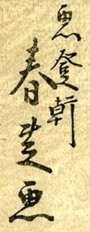 """Gatōken Shunshi - Signature of Gatōken Shunshi reading """"Gatōken Shunshi ga"""" (画登軒 春芝 画)"""