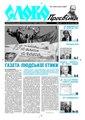 Slovo-46-2009.pdf