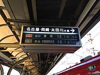 Split-flap display on platform of Sako Station.JPG