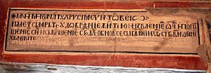 Church of St. Nicetas, Banjane - The early 14th century founders' inscription mentioning Serbian king Milutin was overpainted with the new inscription in 1484