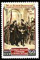 Stamp Soviet Union 1953 CPA 1732.jpg