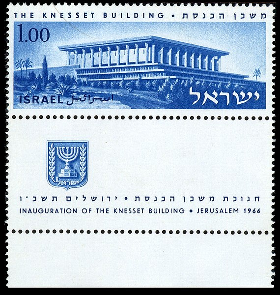 File:Stamp of Israel - Haknesset.jpg