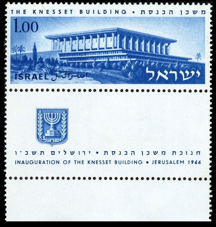 Stamp of Israel - Haknesset