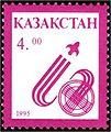 Stamp of Kazakhstan 080.jpg