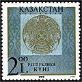 Stamp of Kazakhstan 137.jpg