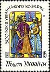 Stamp of Ukraine s11 (1) (cropped).jpg
