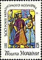 Stamp of Ukraine s11 (1) (cropped).jpg