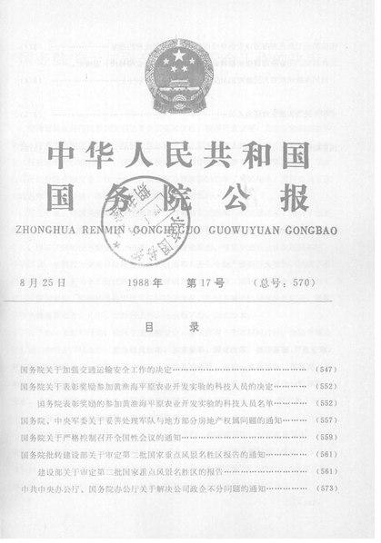 File:State Council Gazette - 1988 - Issue 17.pdf