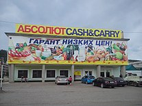 Supermarket Absolut in Zakamensk.jpg