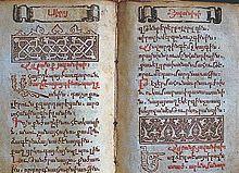 Армянский язык — Википедия