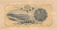 Taiwan (Japanese Colony) 1932 bank note - 10 yen (back).jpg