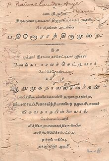 Tamil Book 1921 Edition.jpg