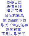 Taoteching48.jpg