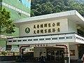 Taroko National Park Tianxiang Service Station.jpg