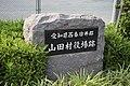 The Site of Yamada Village Office 20150620.JPG