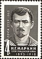 The Soviet Union 1968 CPA 3719 stamp (Russian Civil War Hero Nikolay Markin).jpg