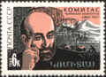 The Soviet Union 1969 CPA 3799 stamp (Komitas and Rural Scene).png