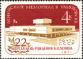 The Soviet Union 1971 CPA 3996 stamp (Lenin Memorial Building, Ulyanovsk).png